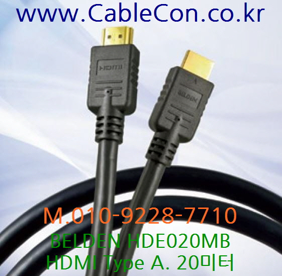 BELDEN HDE020MB, HDMI Type A, 20미터, UL AWM 20276, VW-1