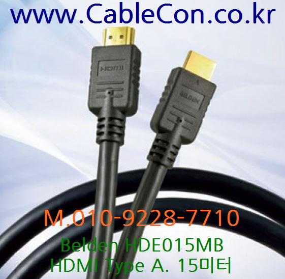 BELDEN HDE015MB, HDMI Type A, 15미터, UL AWM 20276, VW-1